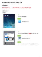 PocketCloud - RemoteWorks/リモートワークス