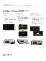 Keysight B2900シリーズ プレシジョン測定器