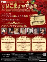 第5回いこま国際音楽祭 ちらし(PDF:1.03MB)