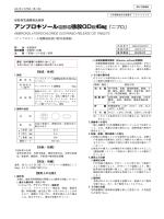 アンブロキソール塩酸塩徐放OD錠45mg「ニプロ」