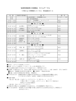 弘高吹奏楽部OB演奏会 タイムテーブル