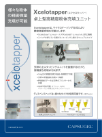Xcelotapper - カプスゲル・ジャパン株式会社