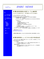 SNBC NEWS 11月号 - 静岡県ニュービジネス協議会