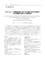 pdfファイル - JRA競走馬総合研究所