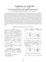 EHD 流体を利用したポンプに関する研究 Study on Pump Using Electro