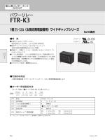 FTR-K3 ワイドギャップ シリーズ(1807KB)