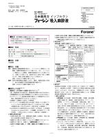 日本薬局方 イソフルラン