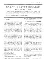370 - 日本オペレーションズ・リサーチ学会