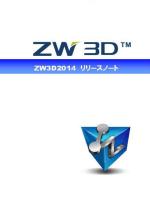ZW3D 2014をリリースしました