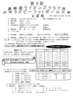 参加チーム ※幼児小学生 高崎 RC・桐生 RS・深谷 RS