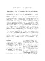 再発性多発軟骨炎(RP)