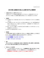 2014 年度 立命館大学 夏セッション留学プログラム 募集要項
