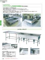 ドライシステム用調理作業機器(受注生産品)