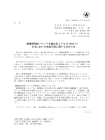 腰椎椎間板ヘルニアを適応症とする SI-6603 の 日本