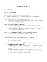 学術年会プログラム - 徳島文理大学薬学部