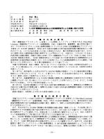 中谷隼人 Ti/GFRP稹層板の疲労および低速衝擊負荷による損傷