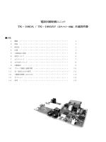 電話回線制御ユニット TK-1660A / TK-1660AV
