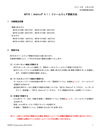 AGT10 ( Android(TM) 4.1) ファームウェア更新方法 - 日本電気