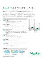 Conext TL 3 相グリッドタイインバーター