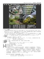 株式会社 - 公益財団法人 都市緑化機構