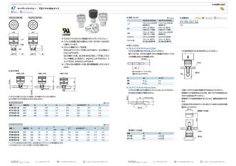 47 キャプティブスクリュー - 不正アクセス防止タイプ UL認定商品