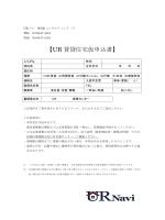 【UR 賃貸住宅仮申込書】