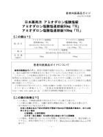 日本薬局方 アミオダロン塩酸塩錠 アミオダロン塩酸塩速崩錠50mg「TE