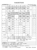 PDF形式 - 医療法人聖医会 佐用中央病院