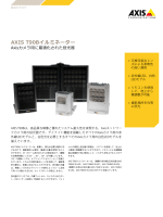 AXIS T90Bイルミネーター - Axis Communications