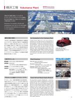 横浜工場 パンフレットPDF - Nissan Global