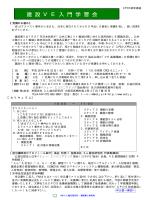 建設VE入門学習会