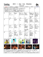 2015年1月スケジュール(pdfファイル)
