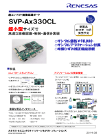 SVP-Ax330CLパンフレット