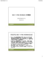 ISO 11783/ISOBUS の概要 そもそも ISO 11783/ISOBUSとは