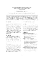 再発性多発性軟骨炎の文献レビュー