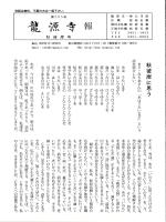 205号 - 龍源寺