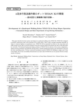 4足歩行型法面作業ロボットTITAN XIの開発