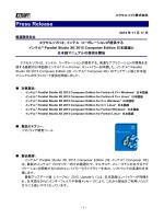 インテル Parallel Studio XE 2015 Composer Edition 日本語版 最新