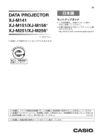 XJ-M251/XJ-M256