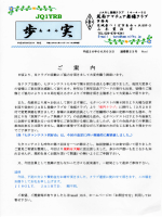 ダウンロード - 筑南アマチュア無線クラブ JQ1YRB