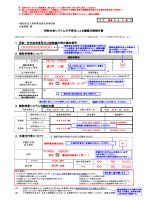 記入例 - 燃料電池普及促進協会(FCA)