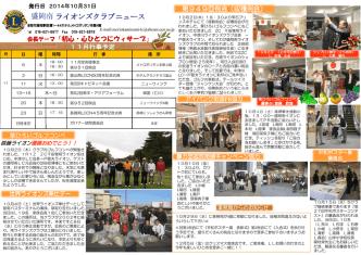 2014年10月号 - Page ON