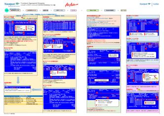 AirAsia予約早見表(アポロ・コマンド版