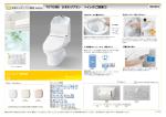 ZJ TOTO(株) ひまわりプラン トイレのご提案①