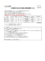名古屋受けSINGAPORE経由/危険品混載サービス