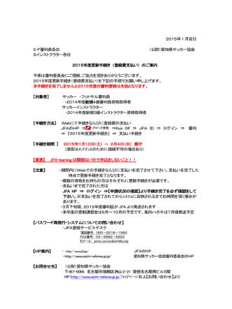 2015年1 月吉日 S・F審判員各位 (公財)愛知県サッカー協会 Sインスト