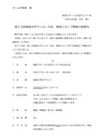 第23回唐崎少年サッカー大会 唐崎Vカップ開催の御案内