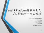 Visual R Platformを利用したプロ野球データの解析