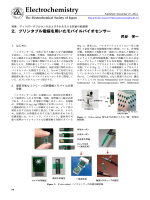 24 - 29, 2015に掲載され、DEP-Chip