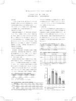 種子島におけるサトウキビ「NiF8」の収量予測